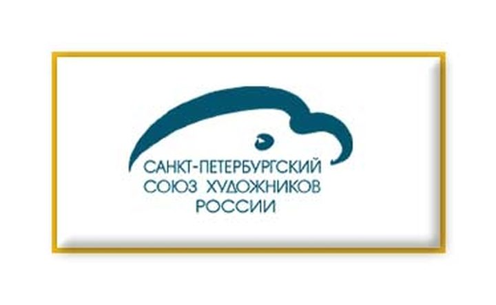 Санкт-Петербургский Союз Художников
