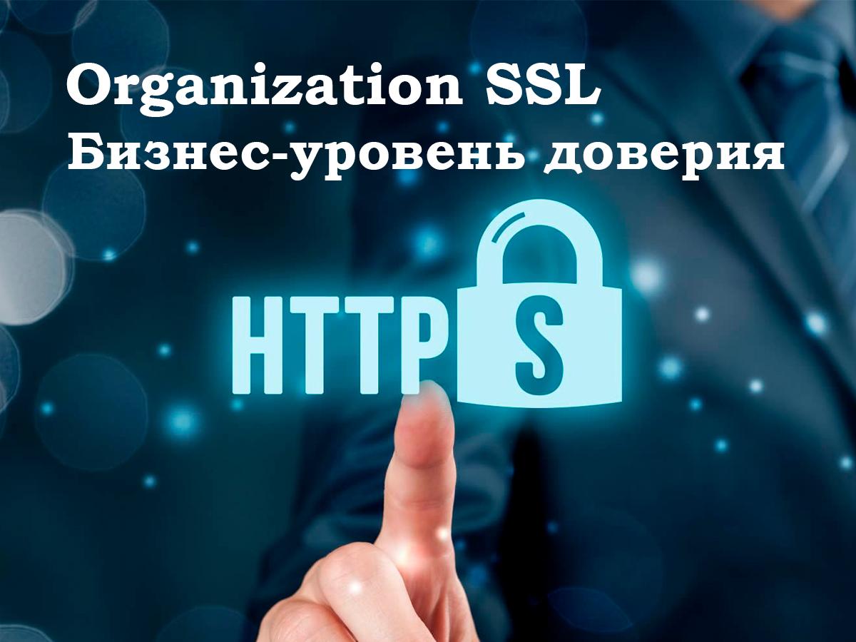 SSL-СЕРТИФИКАТ БИЗНЕС-УРОВНЯ