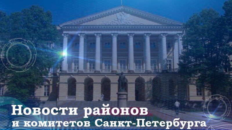 Новости районов и комитетов Санкт-Петербурга