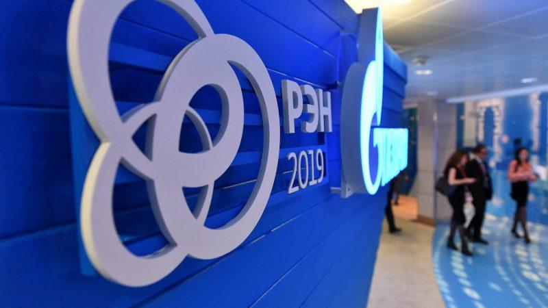 Международный форум «Российская энергетическая неделя» 2021